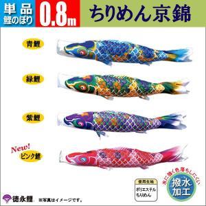 鯉のぼり 単品 0.8m こいのぼり ちりめん京錦 徳永鯉の...