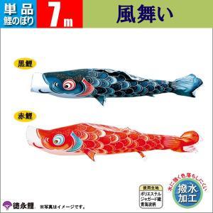 鯉のぼり 単品 こいのぼり  7m 風舞い 徳永鯉のぼり 撥...