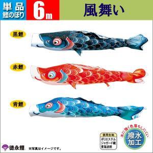 鯉のぼり 単品 こいのぼり  6m 風舞い 徳永鯉のぼり 撥...