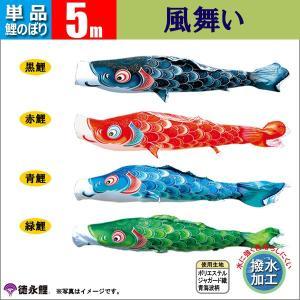 鯉のぼり 単品 こいのぼり  5m 風舞い 徳永鯉のぼり 撥...