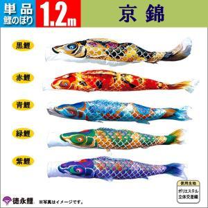 鯉のぼり 単品 1.2m 京錦 徳永鯉のぼり 御注文時に色柄等をお選びください。御注文状況によりメー...