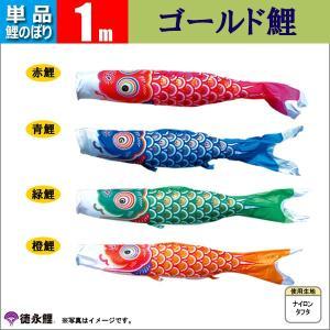 鯉のぼり 単品 1m ゴールド鯉 徳永鯉のぼり 御注文時に色柄等をお選びください。御注文状況によりメ...