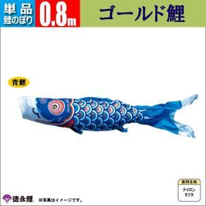 鯉のぼり 単品 0.8m ゴールド鯉 徳永鯉のぼり 御注文時に色柄等をお選びください。御注文状況によ...