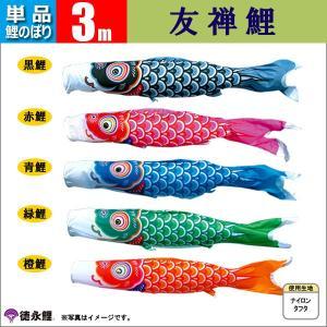 鯉のぼり 単品 3m 友禅鯉 徳永鯉のぼり 御注文時に色柄等をお選びください。御注文状況によりメーカ...
