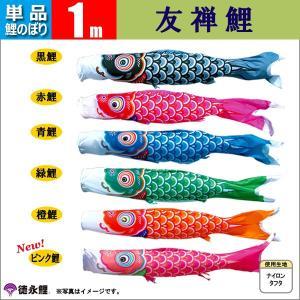 鯉のぼり 単品 1m 友禅鯉 徳永鯉のぼり 御注文時に色柄等をお選びください。御注文状況によりメーカ...