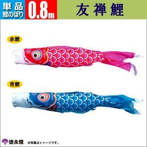 鯉のぼり 単品 こいのぼり 0.8m 友禅鯉 徳永鯉のぼり...