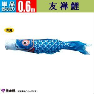 鯉のぼり 単品 0.6m 友禅鯉 徳永鯉のぼり 御注文時に色柄等をお選びください。御注文状況によりメ...