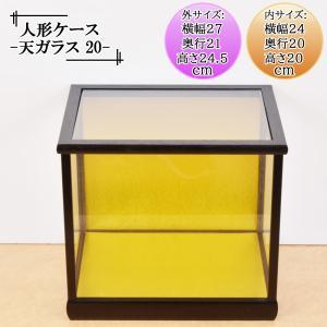 人形ケース 仏像ケース ガラスケース ガラスケースのみ  収納ケース 展示ケース コレクションケース...