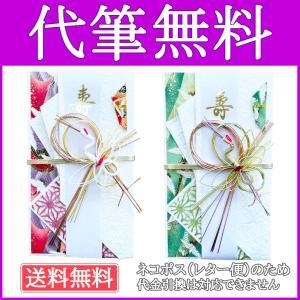 祝儀袋 結婚お祝い 退職祝い 新築祝い などにご使用されます。説明  古典的なお祝いの水引飾りを,モ...
