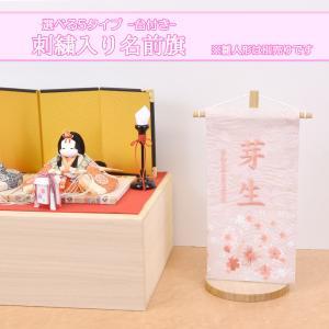 雛人形 名前旗 ひな人形 出産祝い 名入れ旗 命名旗 ピンク|jinya