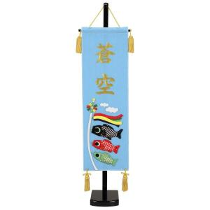 五月人形 名前旗 命名旗 人気贈答品 出産祝い 五月人形お返し 77059|jinya
