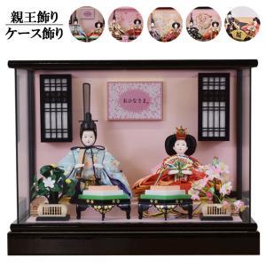 雛人形 親王飾り ケース飾り ひな人形 やよい 153-207