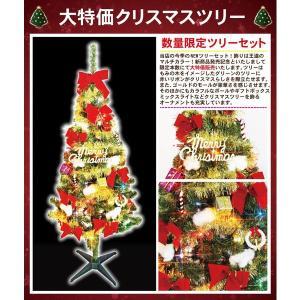 クリスマスツリー 特価ツリーセット150cm|jinya
