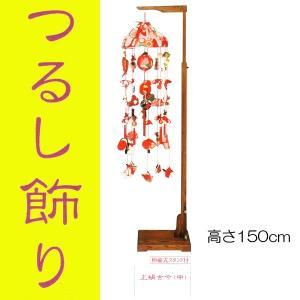 雛人形 つるし飾り 吊り飾り つるし雛 和装置物 インテリア さげもの 正絹古今中|jinya