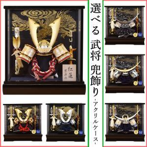 五月人形 ケース飾り コンパクト兜飾り ケース入り おしゃれ 5月人形 かぶと kabuto-49|jinya