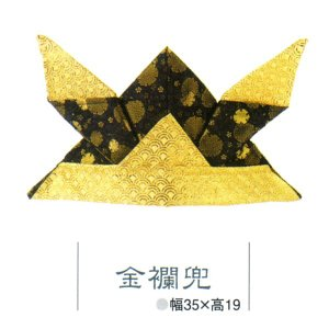 五月人形 兜 着用 金襴 コンパクト布製|jinya
