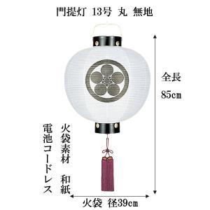 盆提灯 ちょうちん 門提灯  丸無地  13号  電池式|jinya