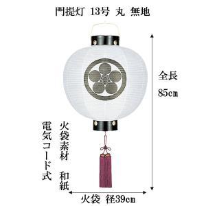 盆提灯 ちょうちん 門提灯  丸無地  13号  電気コード式|jinya