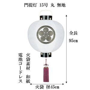 盆提灯 ちょうちん 門提灯  丸無地  15号  電池式|jinya
