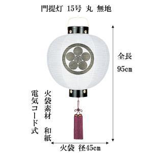 盆提灯 ちょうちん 門提灯  丸無地  15号  電気コード式|jinya