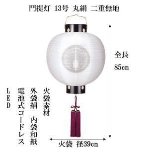 盆提灯 ちょうちん 門提灯  丸絹二重無地  13号  電池式LED仕様|jinya