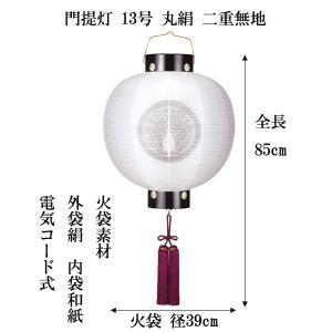 盆提灯 ちょうちん 門提灯  丸絹二重無地  13号  電気コード式|jinya