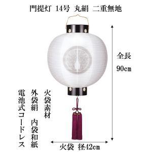 盆提灯 ちょうちん 門提灯  丸絹二重無地  14号  電池式|jinya