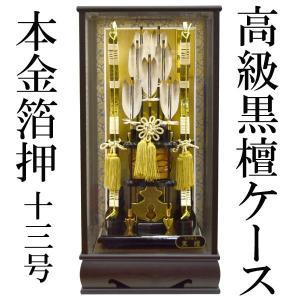 破魔弓 黒檀 ケース入り 初正月飾り 高級 破魔矢 コンパクト 13号|jinya