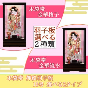 羽子板 初正月飾り 10号 コンパクト|jinya