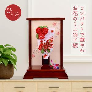 羽子板 コンパクト 10号 羽子板飾り 初正月 おしゃれ ミニ mini お祝い品 手作り|jinya