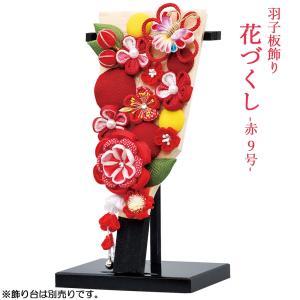 羽子板 単品 お祝い 9号 花づくし 赤 ピンク 飾り台は別売り おしゃれ かわいい 可愛い コンパクト モダン 2022 a2matu22-13-9 jinya