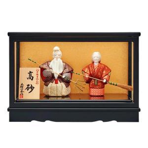 高砂人形 木目込み 一秀作 高砂人形 ケース飾り jinya