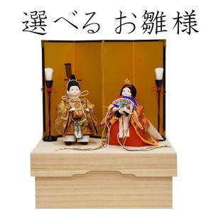 雛人形 収納飾り 立雛 コンパクト ミニ ひな人形 幼顔の おしゃれで かわいい お雛様 JIN雛 シリーズ 立ち雛|jinya