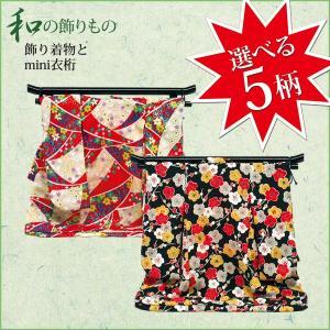 着物飾り インテリア 和装小物 置物|jinya