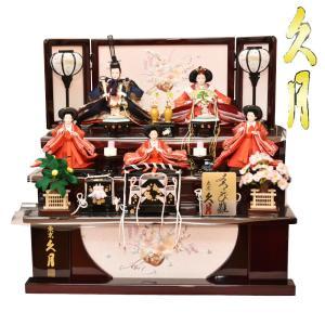 雛人形 久月 収納飾り コンパクト 三段飾り ひな人形 五人飾り 3段飾り 初節句飾り お祝 jinya