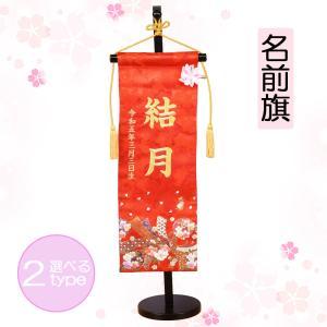 雛人形  旗 ひな人形  名前旗 刺繍名入れ代込 台座付 コンパクト おしゃれ 46t|jinya