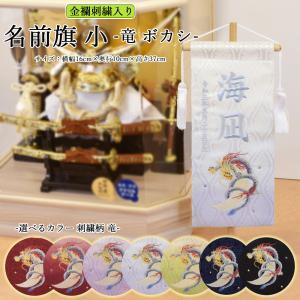 五月人形 名前旗 旗 5月人形 刺繍名入れ代込 竜 龍 月 台座付 コンパクト おしゃれ|jinya