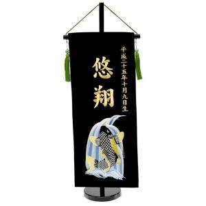 五月人形 名前旗 鯉のぼり 滝登り 旗 5月人形 刺繍名入れ代込 台座付 コンパクト おしゃれ|jinya