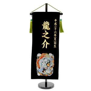 五月人形 名前旗 龍 ドラゴン りゅう 旗 5月人形 刺繍名入れ代込 台座付 コンパクト おしゃれ|jinya