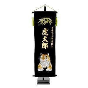 五月人形 名前旗 旗 5月人形 虎柄 タイガー 刺繍名入れ代込 台座付 コンパクト おしゃれ|jinya