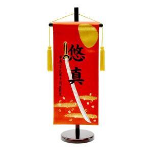 五月人形 名前旗 旗 5月人形 赤 刀 刺繍名入れ代込 台座付 コンパクト おしゃれ|jinya