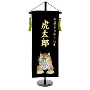 五月人形 名前旗 虎 タイガー とら 旗 5月人形 刺繍名入れ代込 台座付 コンパクト おしゃれ|jinya