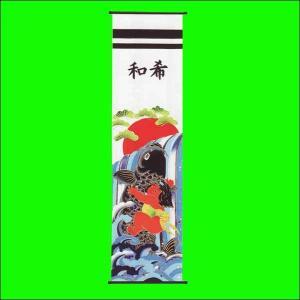 五月人形 タペストリー 金太郎の鯉の滝昇り P2|jinya