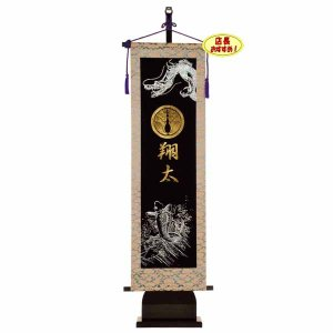 五月人形 名前旗 登竜門飾り台付セット 大 W8U|jinya