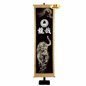 五月人形 名前旗 ホワイトタイガー台付セット A8|jinya