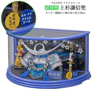 五月人形 上杉謙信 アクリルケース飾り 青色 コンパクト ケース入り ブルーケース 兜飾りセット jinya