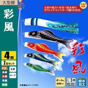鯉のぼり こいのぼり 彩風鯉 4m 7点 撥水加工 ポール別売り jinya