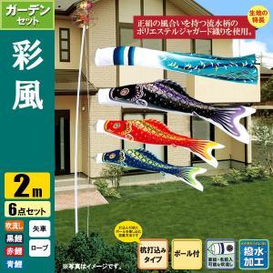 鯉のぼり こいのぼり 彩風鯉ガーデンセット 2m 6点 ポール3.7m 杭打込みタイプ 撥水加工|jinya
