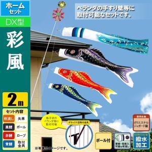 鯉のぼり こいのぼり 彩風鯉デラックスホームセット 2m ポール2.3m 格子状ベランダ取付タイプ 撥水加工|jinya