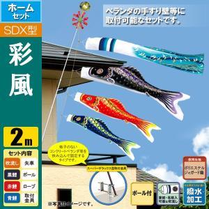 鯉のぼり こいのぼり 彩風鯉スーパーデラックスホームセット 2m ポール2.3m コンクリートベランダ取付タイプ 撥水加工|jinya